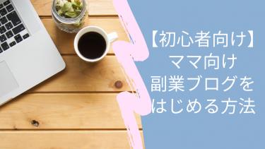 【初心者版】ママ向けの副業ブログを始める方法